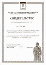 Таможенный брокер иркутск